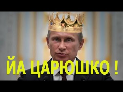 ПУТИН ЦАРЬ ? НЕА ФУФЛО !