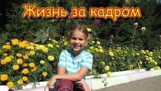 Семья Бровченко. Жизнь за кадром. Обычные будни. (часть 106)