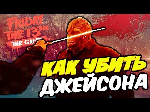 Friday the 13th the game ➤ КАК УБИТЬ ДЖЕЙСОНА, ИНСТРУКЦИЯ, ПЯТНИЦА 13 УГАРНАЯ ИГРА ДЛЯ КОМПАНИИ