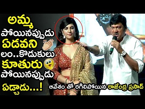 Rajendra Prasad Cant Control Himself At Bevars Movie Audio Launch || Tollywood Book