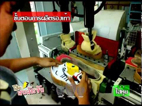 ขั้นตอนการผลิตรองเท้า how to