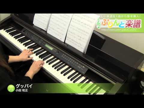 グッバイ / 小田 和正 : ピアノ / 中級(MIDI音源付き)