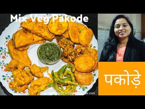 पकोड़े रेसिपी बिहारी स्टाइल | Mix Veg Pakode | Pakora recipe | Veg Pakore