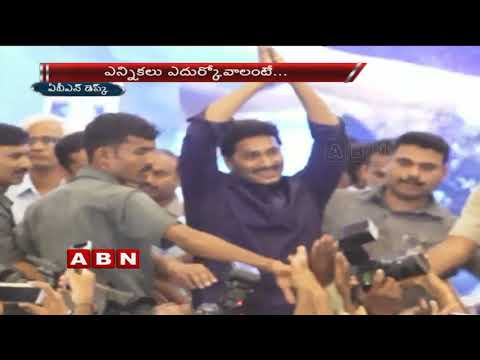 Why Jagan Removed Obedient YCP Leader From Party? | ABN Telugu