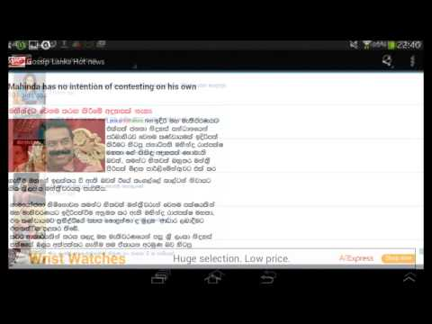 Gossip Lanka News - free Android app Download Now