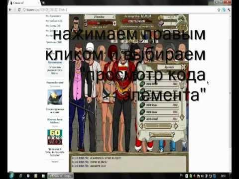 Взлом Правила войны Одноклассники Взлом Правил войны в Одноклассни.