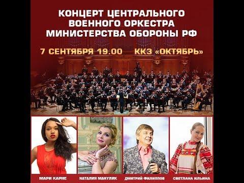 2017.09.07 - Концерт Центрального военного оркестра МО РФ (Южно-Сахалинск)