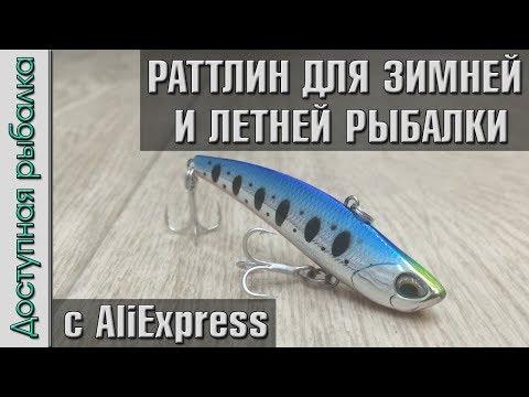 Раттлин для зимней и летней рыбалки с AliExpress. Копия DUO Bay Ruf SV-70 от AllBlue. Игра под водой