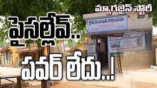 Panchayati Raj System in Telugu States | Sakshi Magazine Story