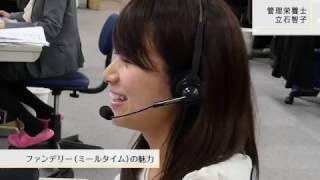 ファンデリー栄養士紹介動画 vol.7