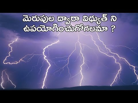 How Lie Detector Works | Is It Possible To Store Electricity From Lightning | Q&A