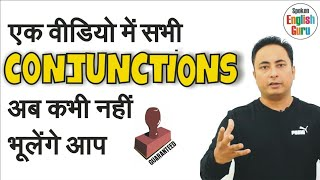 All Conjunctions in English Grammar with examples in Hindi। एक वीडियो में सभी Conjunctions