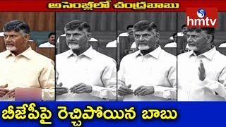 Chandrababu Confronts BJP Government On AP Special Status Issue  | hmtv