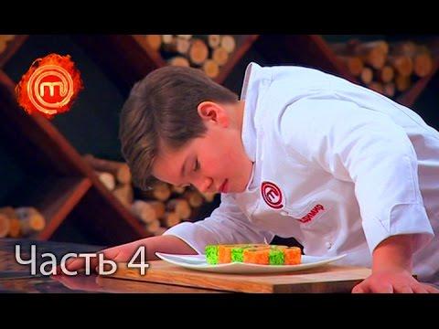 На проекте появился новый «Король Десертов» – Мастер Шеф Дети. Выпуск 16. Часть 4 из 7