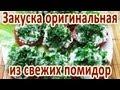 Закуска - оригинальная закуска с помидорами