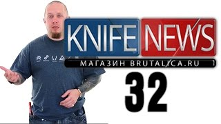 Knife News 32