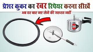 प्रेशर कुकर के रबर को रिपेयर करना सीखे How to Repair Pressure Cooker Rubber at Home in Easy Way