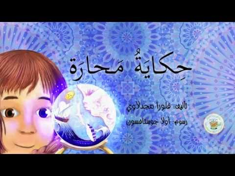 Arabic Children's Books: An Oyster's Tale  قصص عربية للأطفال: حكاية محارة video