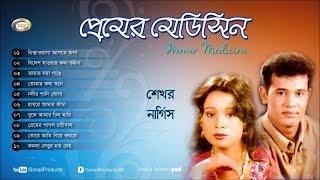 Shekhor , Nargis - Premer Medicine | প্রেমের গান | Bangla Exclusive Song