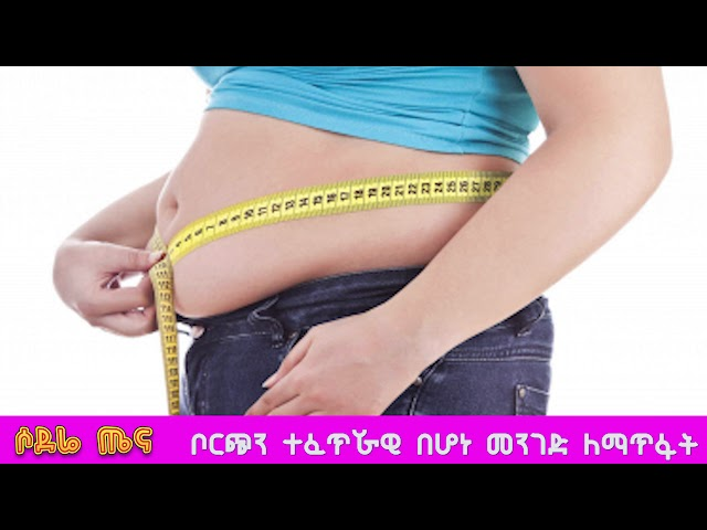 How to Reduce Belly Fat Very Fast Natural Home Remedy