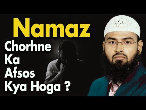 Ek Namaz Chodne Ka Akherat Me Kya Afsoos Hoga By Adv. Faiz Syed