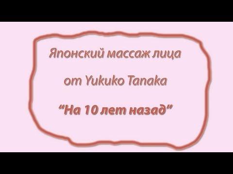 Японский омолаживающий массаж лица На 10 лет назад