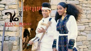 Birtukuan Mebrahtu - Gere 2 (ገሬ 2) - New Ethiopian Traditional Tigrigna Music 2018 (Official Video)