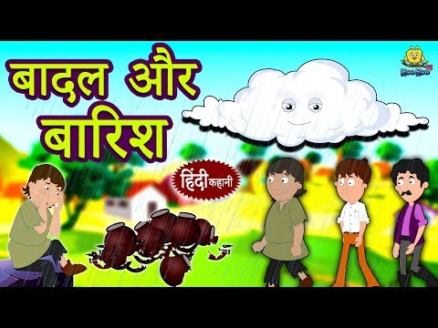 बादल और बारिश - Hindi Kahaniya for Kids | Stories for Kids | Moral Stories for Kids | Koo Koo TV thumbnail