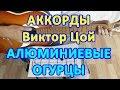 Алюминиевые огурцы Аккорды Виктор Цой группа Кино песня под гитару Бой mp3