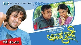 Alta Sundori   Episode 51-55   Bangla Comedy Natok   Chonchol Chowdhury   Shamim Zaman   Shorna