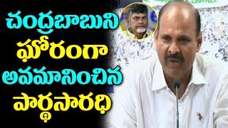 YCP Partha Saradhi Shocking Comments On Chandrababu Naidu | Chandrababu Naidu React To Parthasaradhi