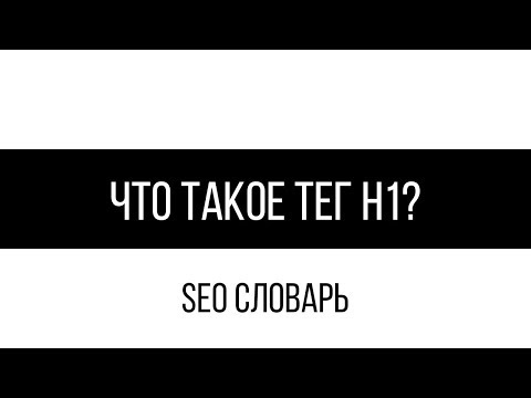 Что такое тег h1? / SEO словарь