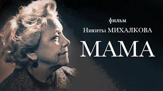МАМА / Документальный фильм (1994)   MOTHER / Documentary film