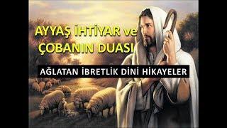 AYYAŞ İHTİYAR VE ÇOBANIN DUASI-MUM IŞIĞINDA- AĞLATAN İBRETLİK DİNİ HİKAYELER-İBRETLİK HİKAYELER