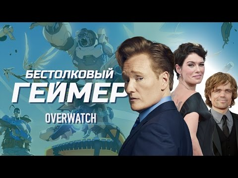 Бестолковый геймер. Overwatch, Питер Динклэйдж и Лина Хиди (русская озвучка Clueless Gamer)