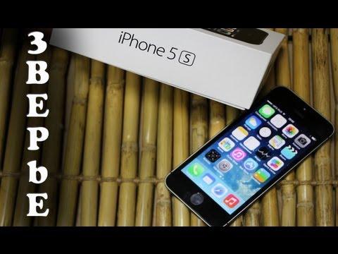 Обзор новинки iPhone 5S