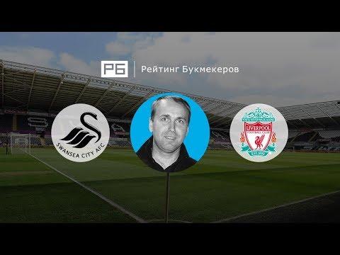 Прогноз Дениса Казанского: «Суонси» — «Ливерпуль»