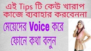মেয়ের Voice করে যেকোনো ফোনে কথা বলুন।।। 100% Real