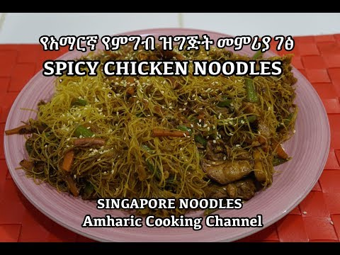 Singapore Chicken Noodles Amharic