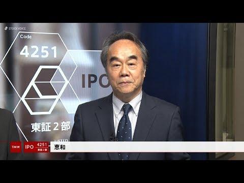 恵和[4251]東証2部 IPO