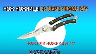 Нож-ножницы  bs diver Strong Boy