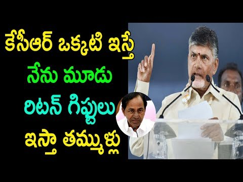 Chandrababu Plan to 3 Gifts Sponser To KCR At AP TRS Return Gift Issue | Elections | Cinema Politics