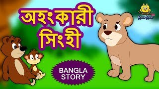 অহংকারী সিংহী - A Proud Lioness | Rupkothar Golpo | Bangla Cartoon | Bengali Fairy Tales |Koo Koo TV