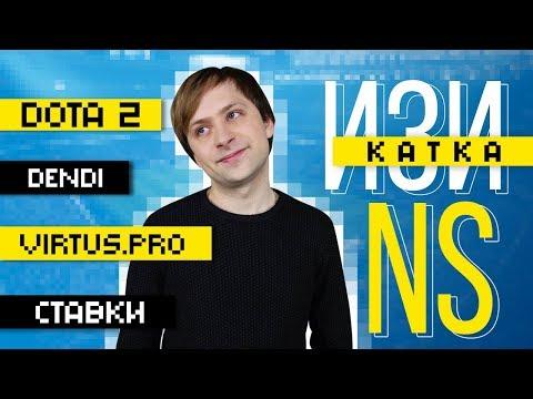 NS: Dota 2, Dendi, Virtus.pro, ставки – Изи катка