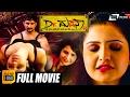 Dr.MadanA  ಡಾಕ್ಟರ್ ಮದನಾ | New Kannada HD Full Movie 2017 | Mahesh Gandhi, Raksha| Sebastin David