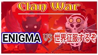 Milk Choco   Clan War ENIGMA VS 世界征服するぞ