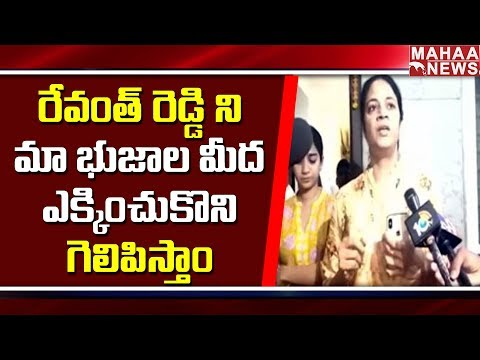 144 Section In kodangal: Revanth Reddy Wife Geetha Reacts In Revanth's Arrest | Mahaa News