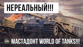 НЕРЕАЛЬНЫЙ ГИГАНТ WORLD OF TANKS!!! ОН ОСТАЛСЯ ОДИН ПРОТИВ САМЫХ МОЩНЫХ ТАНКОВ!!!