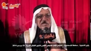 يقين | الشيخ عبد الله الجهامة : القوات المسلحة كانت تعلم كل دبة نملة تحدث اثناء احتلال سيناء