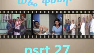 Radio Drama:- wefe komech part 27